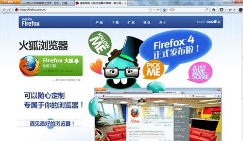firefox4.0正式版火热发布