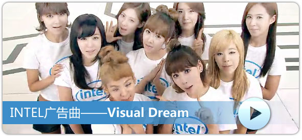 少女时代 - Visual Dream - Intel 广告曲