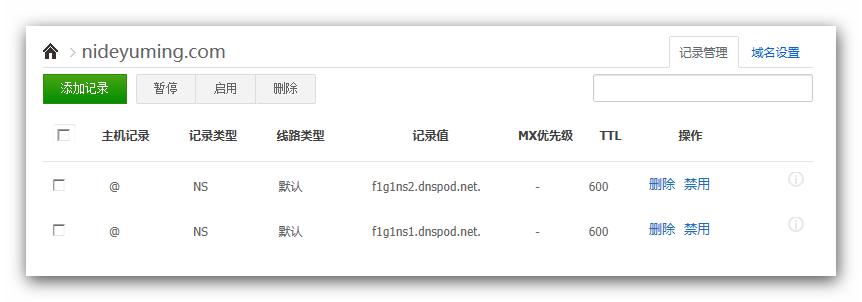 新的DNS服务器列表